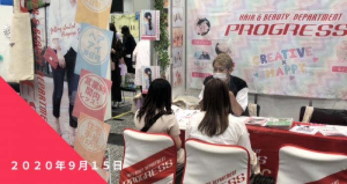 0915東京就職フェア