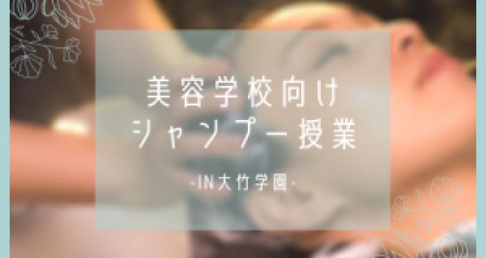 大竹学園美容科1年生シャンプー授業最終日🍁