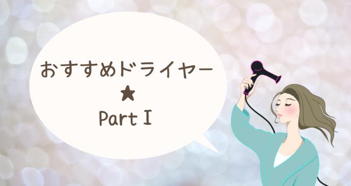 おすすめドライヤー★Part1