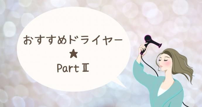 おすすめドライヤー★Part2